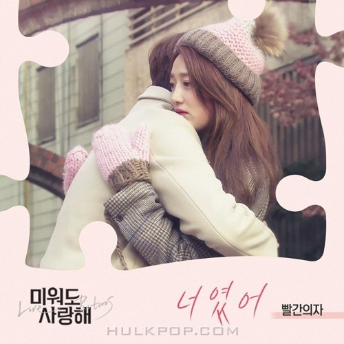 RED CHAIR – Love Returns OST Part.12