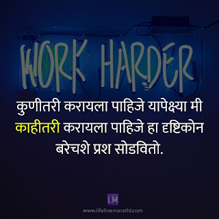 Good Thoughts In Marathi About Life, Positive Thoughts In Marathi, मराठी सुविचार फोटो, Suvichar In Marathi Images, नविन मराठी सुविचार संग्रह, Images Of Good Thoughts In Marathi, Good Thoughts Images In Marathi, मराठी सुविचार
