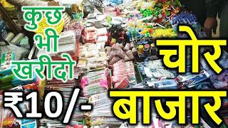 Chor Bazar Delhi [कुछ  भी खरीदो ₹10 में] Buy cheap price Mobiles, watches, electronics, Jeans & more
