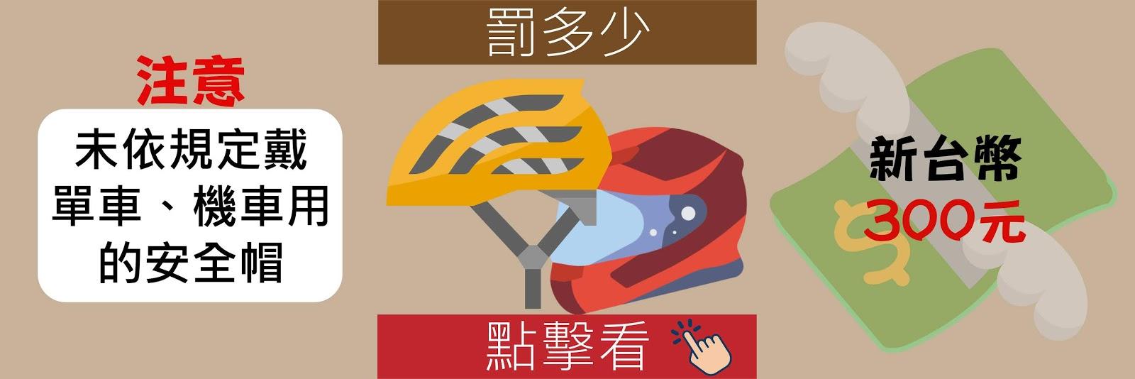 電動自行車罰款,未戴安全帽罰鍰