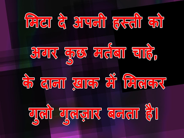 motivational hindi love quotes