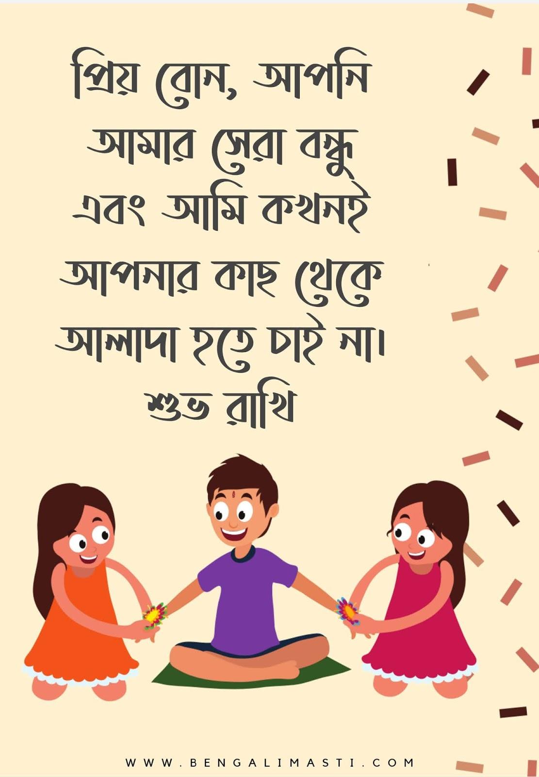 Raksha Bandhan Quotes, Wish, Status, SMS in bengali