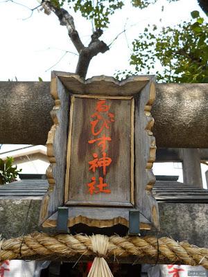 海老江八坂神社ゑびす神社扁額