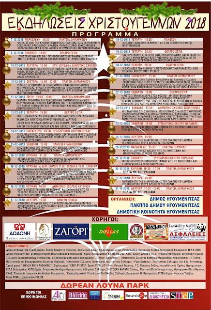 Οι Χριστουγεννιάτικες εκδηλώσεις του Δήμου Ηγουμενίτσας
