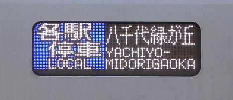 東京メトロ東西線 各駅停車 八千代緑が丘行き6 05N系
