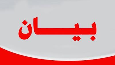 بيان:  تغيير اسم الاذاعة منradio haffouz fm الى radio klem fm