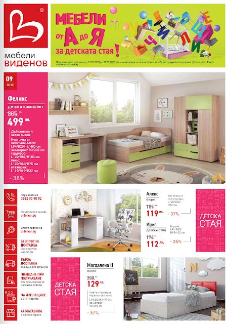Мебели ВИДЕНОВ  Брошура - Каталог СЕПТЕМВРИ 2020