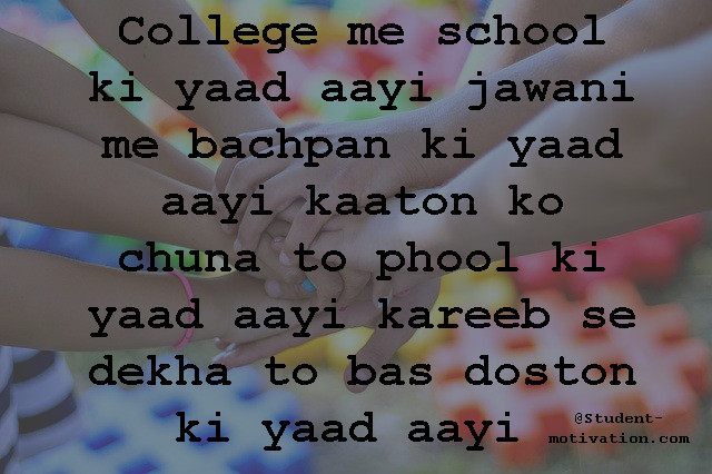 College Life Quotes, Shayari in Hindi