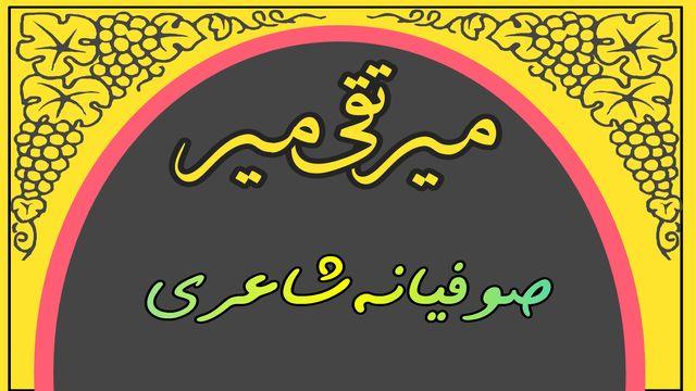 میر-تقی-میر-صوفیانہ-شاعری