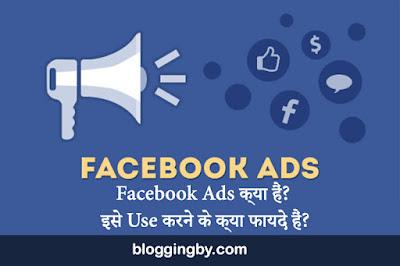 Facebook Ads क्या हैं - इसे Use करने के क्या फायदे हैं