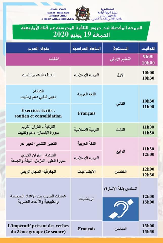 """البرمجة المفصلة لبث دروس التعليم عن بعد على قنوات """"الثقافية"""" و""""العيون"""" و"""" الأمازيغية """" ليوم الجمعة 19 يونيو 2020."""