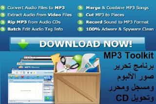 MP3 Toolkit 1-6-2 برنامج تحرير صور الألبوم ومسجل ومحرر وتحويل CD
