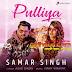 समर सिंह का रैप सांग 'पुलिया' रिलीज होते ही हुआ वायरल
