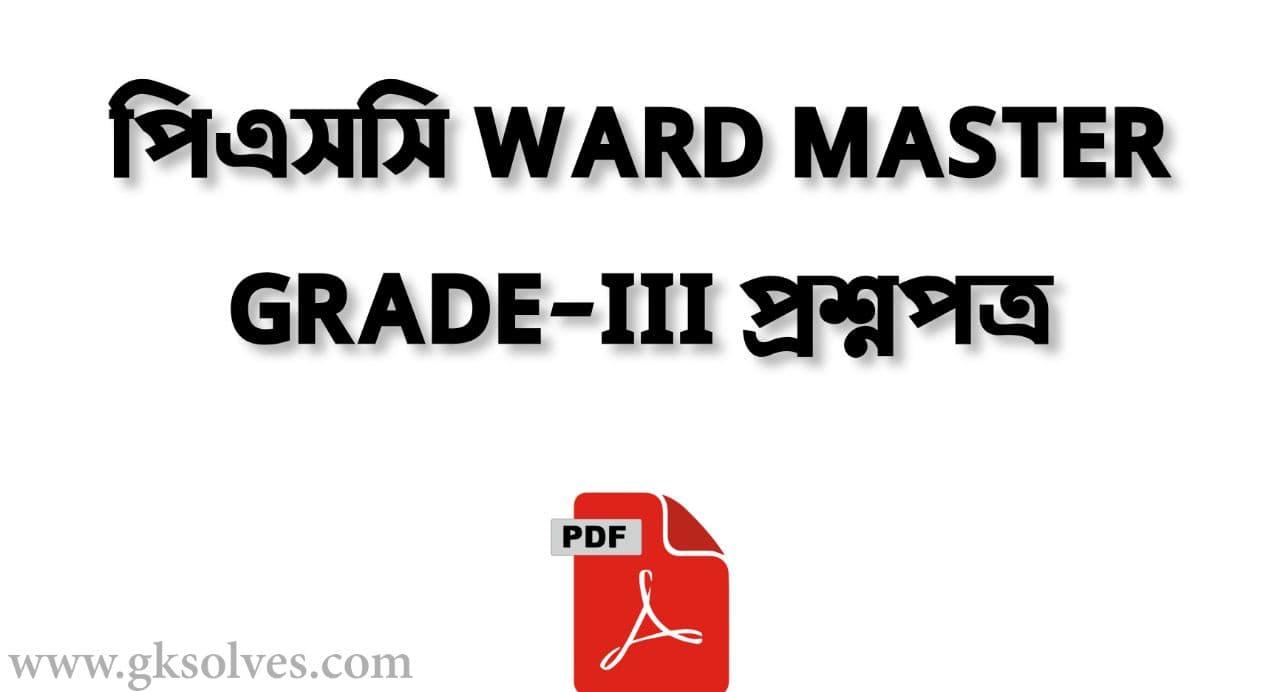 PSC Ward Master Grade-3 Question Paper Pdf: পিএসসি ওয়ার্ড মাস্টার গ্রেড -৩ প্রশ্ন পত্র