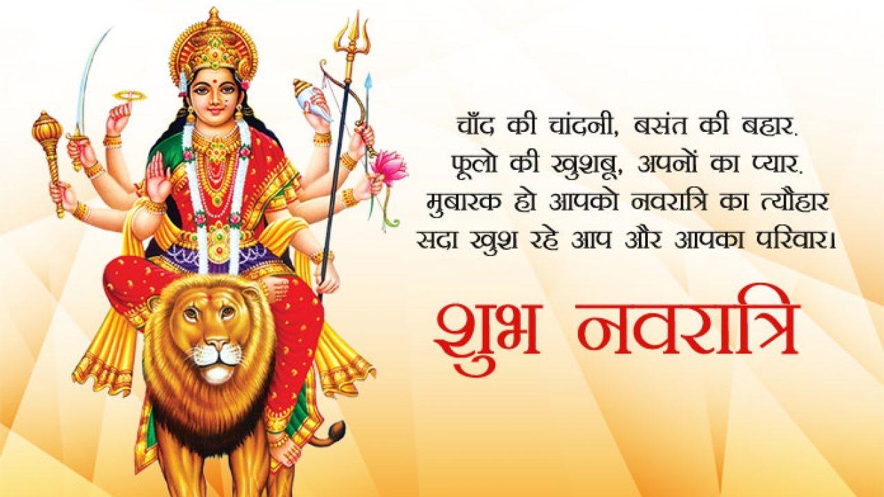 navratri image in hindi