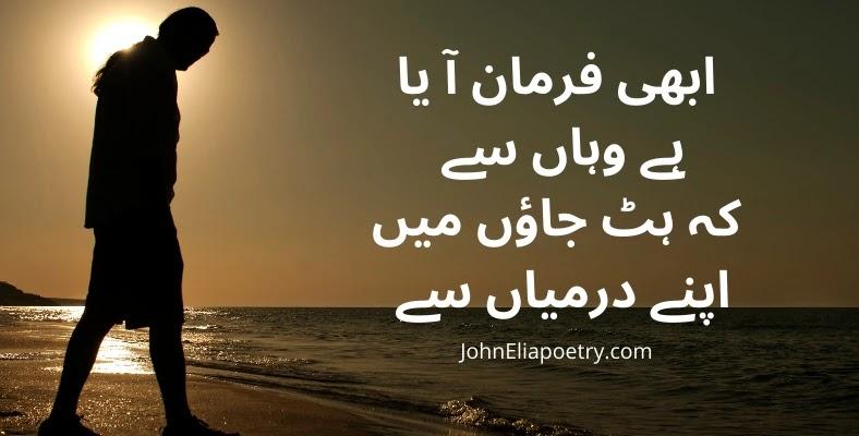 Abhi Farman Aaya Hai Wahan Se JohnElia