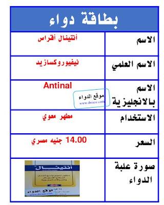 أنتينال أقراص Antinal مطهر معوي - علاج الاسهال والنزلات المعوية