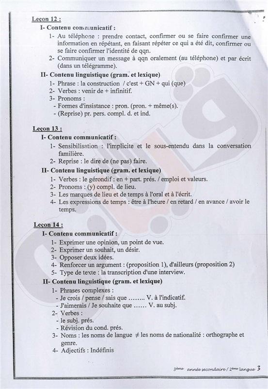 مواصفات الوزارة لامتحان اللغة الفرنسية للثانوية العامة 2016 336