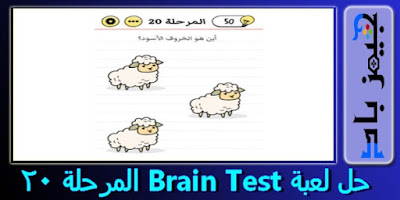 حل المستوي 20 Brain Test