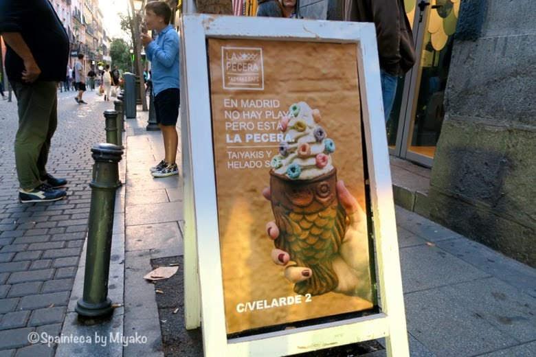 マドリードにあるたい焼きアイス屋さんの看板【Taiyaki - La Pecera】