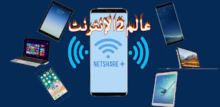 تطبيق netshare pro unlock full version key .netshare pro unlock full version key , netshare pro apk , netshare no root tethering pro apk , netshare full version