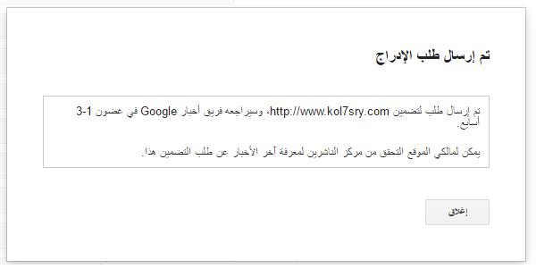 اضافة موقعك الى اخبار جوجل