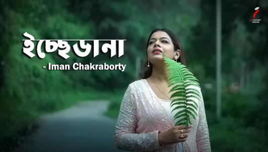 Ichhedana Lyrics by Iman Chakraborty