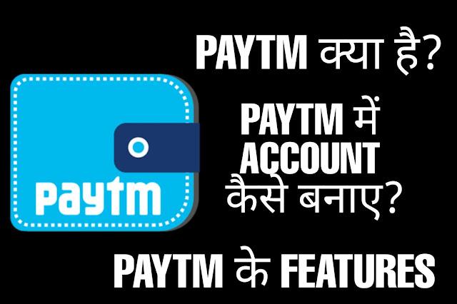 Paytm क्या है | Paytm में Account कैसे बनाए | Paytm के Features