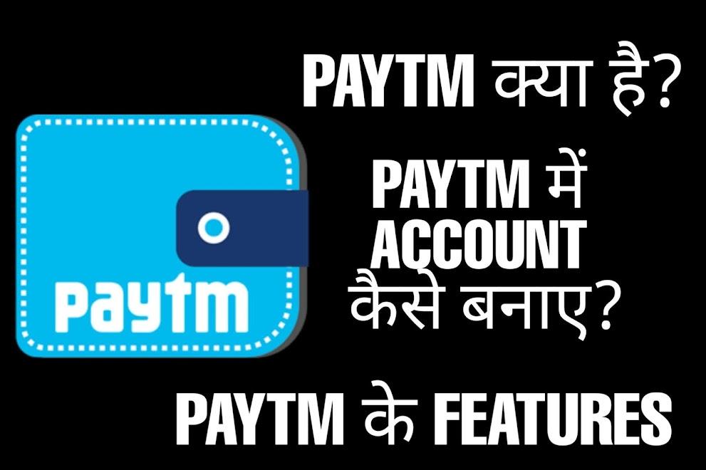 Paytm क्या है   Paytm में Account कैसे बनाए   Paytm के Features   हिंदी में