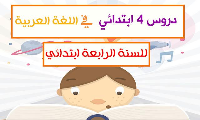 دروس السنة الرابعة ابتدائي في اللغة العربية