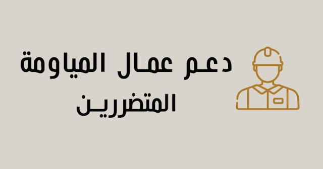 التقديم لدعم عمال المياومة - الأردن