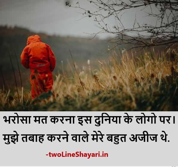 vishwas shayari images download, vishwas shayari images collection