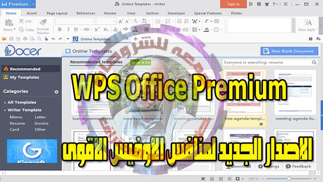 الإصدار الجديد لمنافس الأوفيس الأقوى  WPS Office Premium 10.2.0.7587