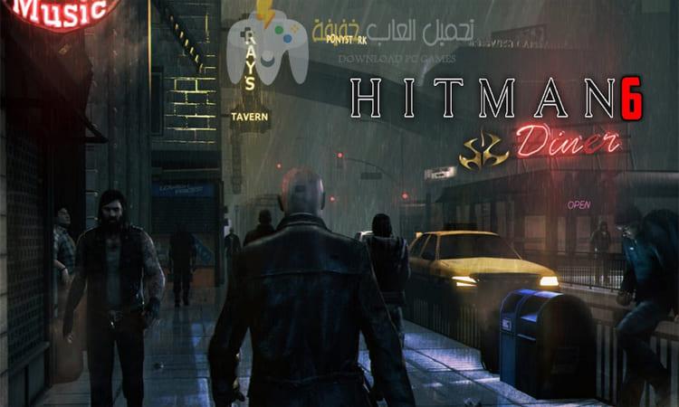 تحميل لعبة Hitman 6 Alpha للكمبيوتر بحجم صغير