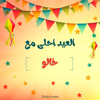 صور عيد سعيد ، العيد احلى مع خالو ( خالى )