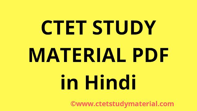 Download CTET Study Material pdf in hindi