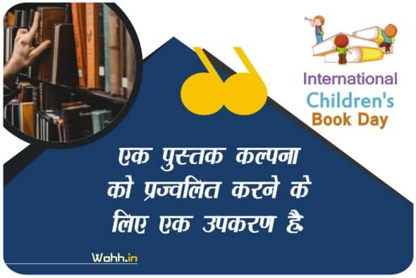 International Children's Book Day Quotes Hindi Greetings