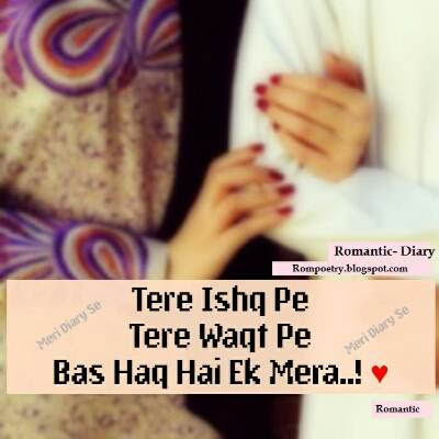 dear diary romantic quotes for him and her in urdu, hindi 5