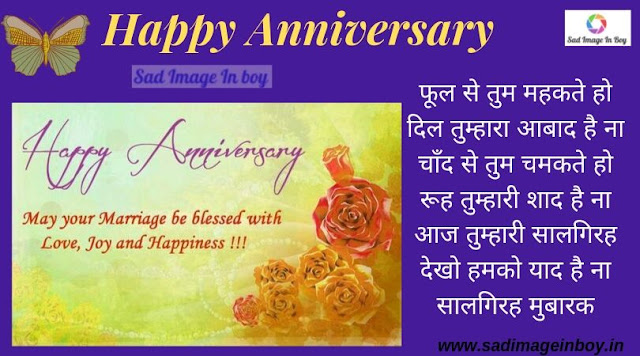 happy anniversary di and jiju images | marriage anniversary wishes in hindi