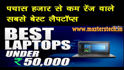 Best Laptop under 50,000 in India