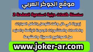 سلسلة كلمات دينية اسلامية 2021 الصفحة 2 - الجوكر العربي
