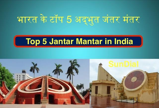 Top 5 Jantar Mantar in India