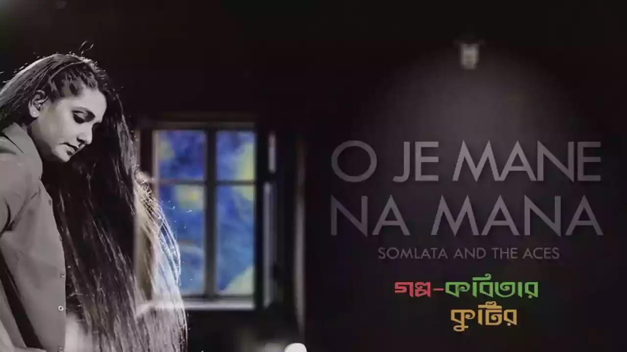 O Je Mane Na Mana Lyrics - Somlata Acharyya