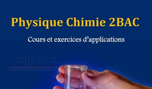 cours et exercices physique 2 bac international français Maroc