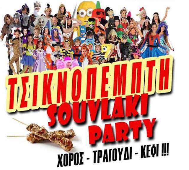 Τσικνοπέμπτη SOUVLAKI PARTY  Χορός - Τραγούδι - Κέφι ... στις 20 Φεβρουαρίου 2020