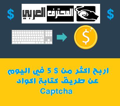 اربح اكثر من $ 5 في اليوم عن طريق كتابة اكواد Captcha