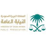 النيابة العامة تدعو الخريجين للتقدم على شغل (539) وظيفة إدارية