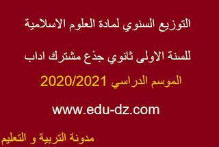 السنة الأولى ثانوي مدونة التربية والتعليم Edu Dz