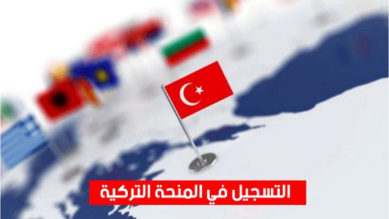 موقع التسجيل في المنحة التركية