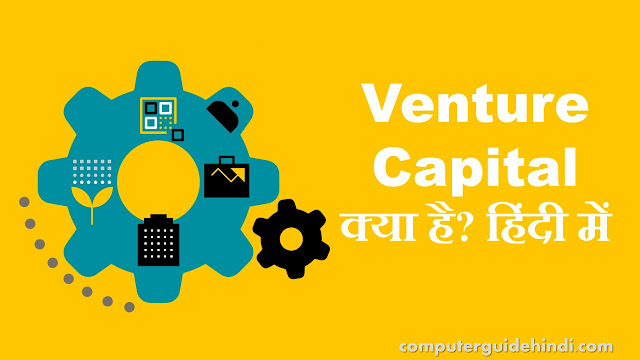 Venture Capital क्या है?